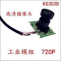 厂家直销USB工业摄像头模组 150度广角摄像头微型 高清监控
