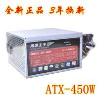 全新网游王子ATX 450W主机电源电脑电源台式机大风扇支持4核