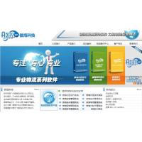 傲海拖车系统管理软件(AOHY V11.0),成熟的产品,优质的服务。十年专注,力助物流企业腾飞