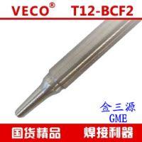 国产优质烙铁头T12-BCF2 t12烙铁头 洛铁头 T12 头 白光951焊台 全新 t12 白光