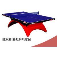 北京乒乓球桌厂家供应 乒乓球用品专卖 乒乓球拍专卖