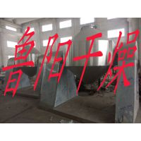厂家直销  SZH系列双锥混合机 双锥搅拌机 鲁阳干燥优质供应