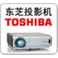 上海东芝投影机维修中心,东芝投影机售后服务电话,东芝投影仪灯泡上门更换