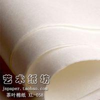 白棉纸 茶叶专业包装棉纸 茶叶纸批发市场 普洱茶棉纸 普洱茶砖包装纸 058