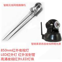 无线网络高清摄像机夜视红外补光源鼎元850nm红外灯发射管