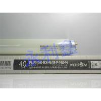 FLR40S.EX-N/M.P.NU-H 东芝防紫外线白灯管 无UV灯管