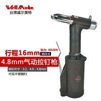台湾WellMade品牌3/16寸4.8气动拉铆枪气动拉钉枪拉铆机油压式WR-0001