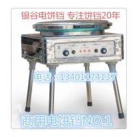 银谷惠山自动恒温电热铛 电饼铛 烤饼机电烙饼机