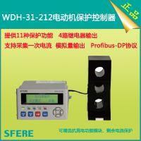 WDH-31-213电动机保护控制器智能装置江苏斯菲尔厂家直销