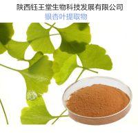 陕西钰王堂供应银杏黄酮24%银杏叶提取物