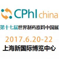 2017第十七届世界制药原料中国展