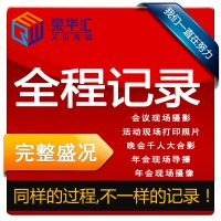 深圳拍摄视频/企业宣传片/会议活动晚会年会