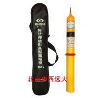 中西ZXJ验电器10kv 棒状型高压声光验电器 型号:HJZ33-YDQ-II库号:M382005