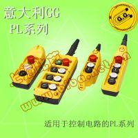 供应意大利进口GG手电门PL05K/S急停 4个双速键操作手柄其他起重工具