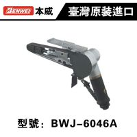 台湾原装本威气动砂带机BWJ-6046A 气动打磨机 厂家直销