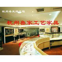 杭州展柜家具厂,设计制作珠宝柜,饰品柜,手表柜---杭州老凤祥
