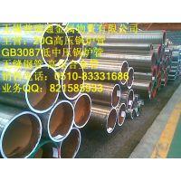 供应现货无锡20G高压管、20G高压锅炉管、GB3087-1999低压锅炉管