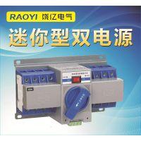 优质小型迷你型双电源自动转换开关 REQ3R-63/3P双电源自动切换开关 智能开关