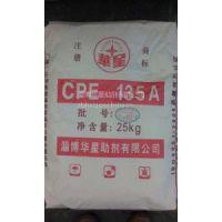 PVC增韧剂CPE135A