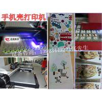 深圳手机壳彩印加工坊 迈创手机壳打印机现场制作 拥有进技术
