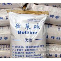 饲料级甜菜碱,洗涤剂甜菜碱,BS-12价格,水产诱食剂