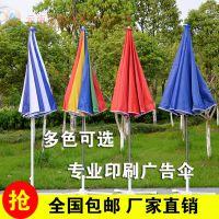昆明广告伞厂家,高端伞厂家免费设计,优质广告伞定制印广告
