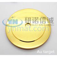 高纯金颗粒研诺信诚厂家直销纯度99.99%规格可定制现货包邮磁控溅射专用金颗粒