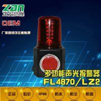 FL4870/LZ多功能声光报警器【正安防爆】
