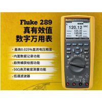 fluke 289C真有效值数字万用表