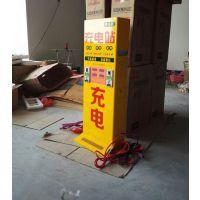 郑州QG18-T电动车快速充电站批发15515249167