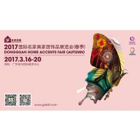 2017国际名家具家居饰品展览会(春季)