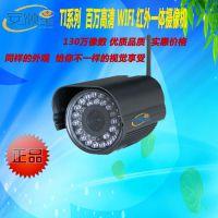 深圳厂家直销网络百万高清(130万)监控摄像机 无线WIFi红外摄像头