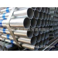 天津热镀锌钢管 大量库存镀锌钢管 友发镀锌钢管厂家直销