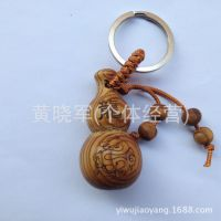 桃木葫芦钥匙扣 来样定做桃木挂件 12生肖葫芦钥匙扣批发