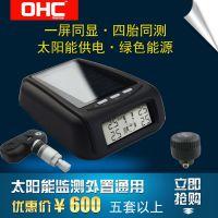 欧恒驰太阳能无线胎压监测系统 太阳能外置胎压报警器 胎压监测计