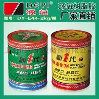 德益E44新一代环氧树脂胶 双组份环氧胶 耐水防腐粘力强 耐高温胶水 2kg/组