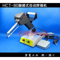 HCT-80电动焊锡机 脚踏式半自动送锡机