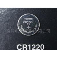 原装进口正品电池 日本万胜/MAXELL扣式3V锂电池 CR1220