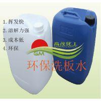 东莞环保洗板水厂家 PCB洗板水价格 优质洗板水厂家批发