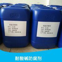 陶瓷色釉油墨防腐剂 杀菌剂 耐高温耐酸碱防腐杀菌剂JL-101