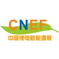 2017中国锂电新能源展(CITE 2017)