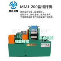 邢鑫MMJ-200型麻花锚杆机