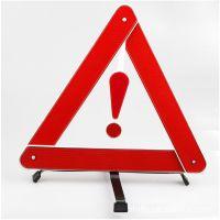 直销汽车故障警示牌 折叠式 反光三角架 车用警示牌 车载警示牌