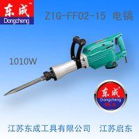 原装正品东成电镐Z1G-FF-15大功率电镐 FF02-15电镐电锤电铲1010W