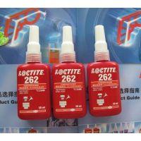 乐泰262螺纹锁固剂 中高强度 永久锁固 螺丝防松胶 西安胶粘剂代理