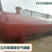 益阳市30立方液化气残液罐