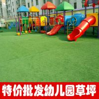 供应幼儿园专用人工草坪价格装饰假草坪批发厂