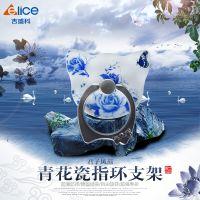 elice 指环扣生产厂家热销新款中国风青花瓷手机指环支架批发定制 举报 本产品支持七天无理由退货