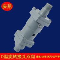 中旋(水泥辊压机旋转接头) DS型液压辊磨机旋转接头 通水热油蒸汽