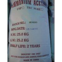 广东地区优质99.5%醋酸铵 厂价直销 乙酸铵